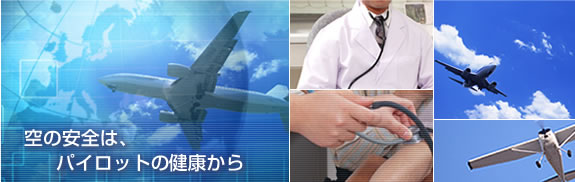 空の安全はパイロットの健康から