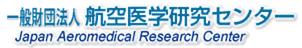 一般財団法人 航空医学研究センター(japan aeromedical research center)